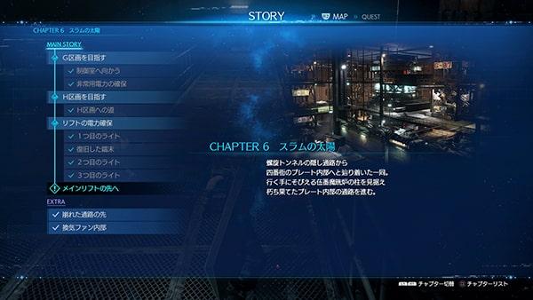 FF7リメイクのチャプター6の攻略チャート