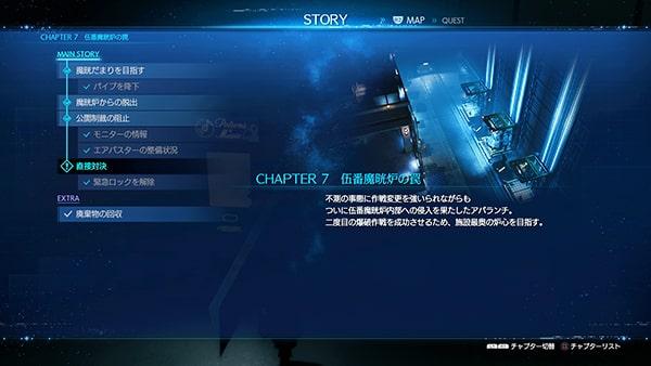 FF7リメイクのチャプター7の攻略チャート