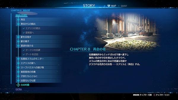 FF7リメイクのチャプター8の攻略チャート