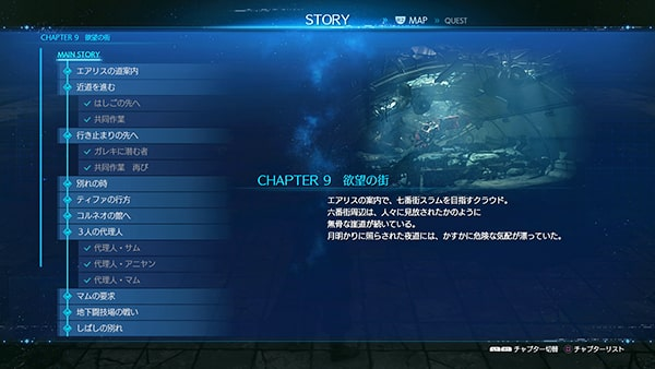 FF7リメイクのチャプター9の攻略チャート