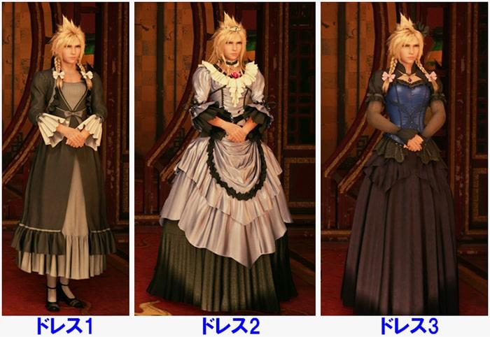 クラウドのドレス3種類