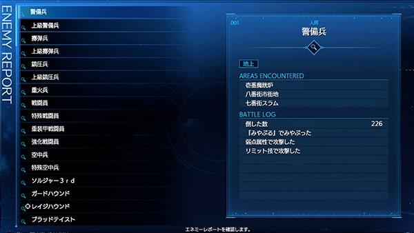 FF7リメイクのエネミーレポート画面