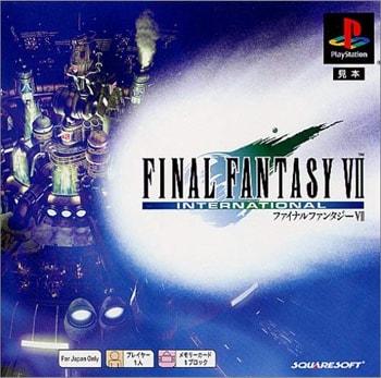 FF7・インターナショナル版
