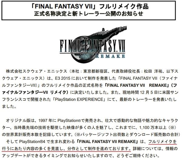 FF7フルリメイク作品の正式名称と新トレーラーの公開のお知らせ