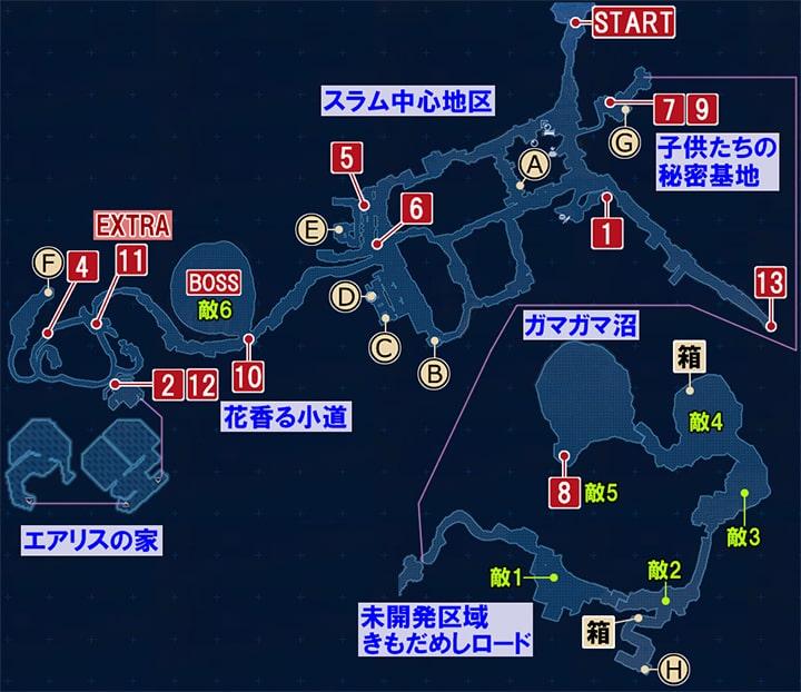 FF7リメイクの伍番街スラムのモニター ~ 力の代償の攻略マップ