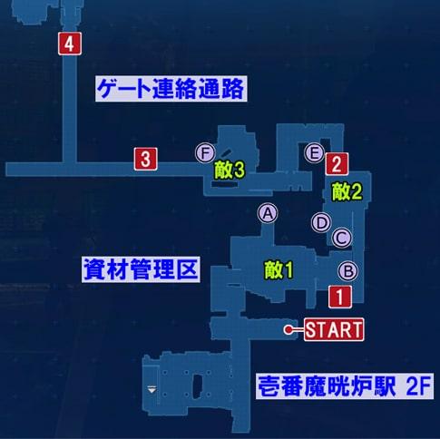 FF7リメイクの資材管理区~ゲート連絡通路の攻略マップ