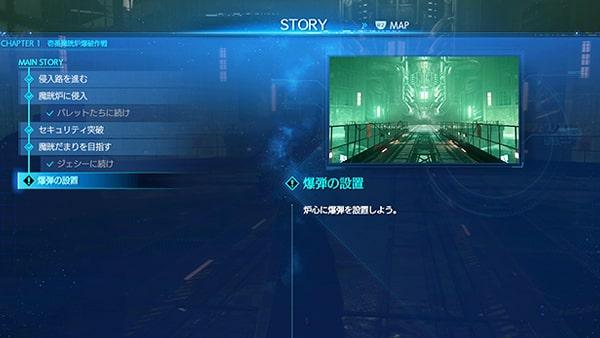 FF7リメイクのメインストーリー進行状況のゲーム画面