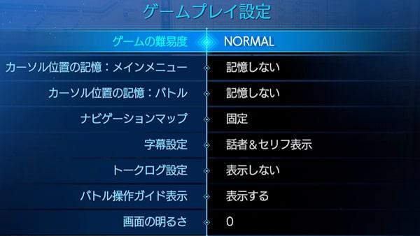 ゲーム難易度の変更画面