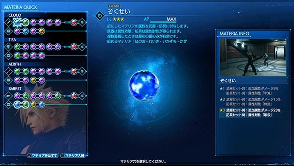 FF7リメイクのマテリアの画像