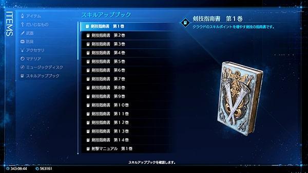 FF7リメイクのスキルアップブック画像