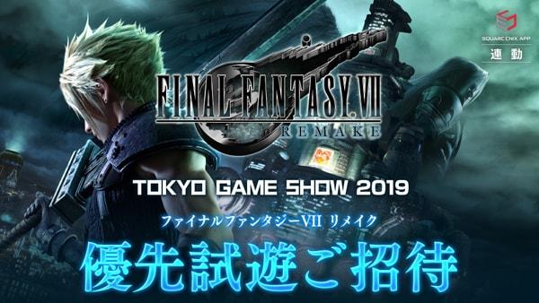 東京ゲームショウ2019 FF7リメイク優先試遊ご招待