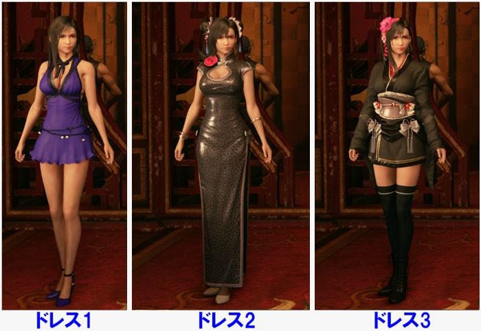 ティファのドレス3種類