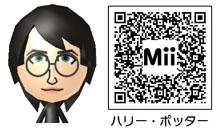 ハリーポッターのMiiのQRコード