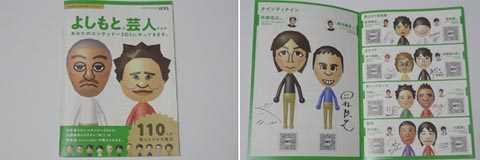 吉本芸人のMiiのQRコード小冊子