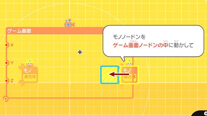 モノノードンをゲーム画面ノードン内へ移動させる