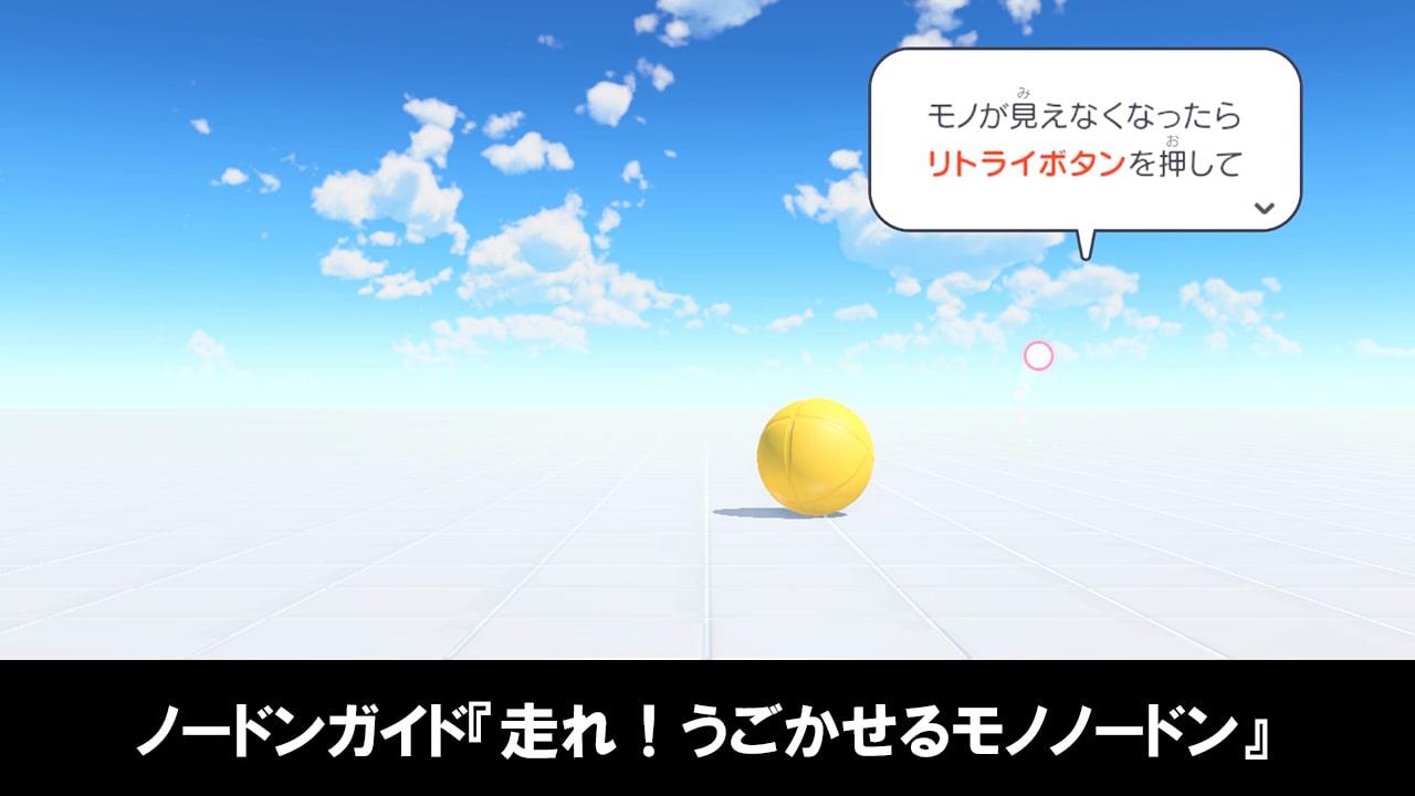 はじめてゲームプログラミングのノードンガイド『走れ!うごかせるモノノードン』