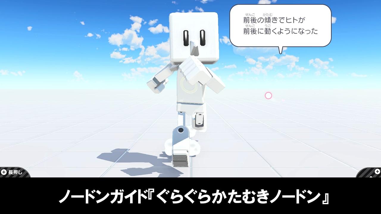 はじめてゲームプログラミングのノードンガイド『ぐらぐらかたむきノードン』