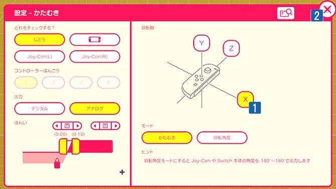 回転軸の設定画面
