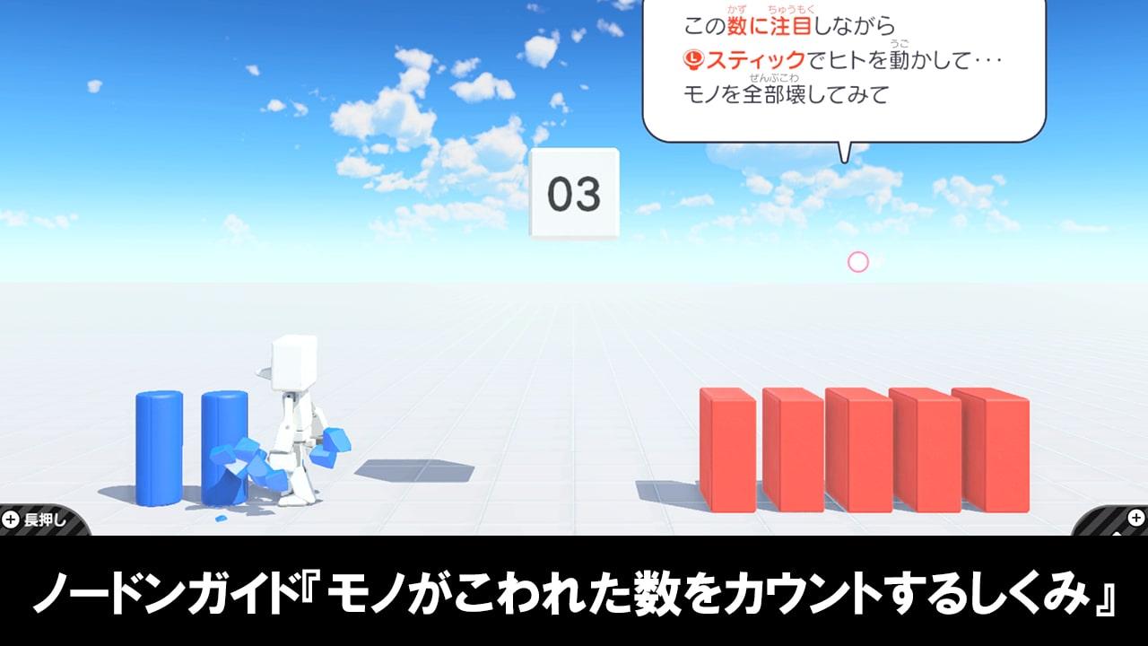 はじめてゲームプログラミングのノードンガイド『モノがこわれた数をカウントするしくみ』