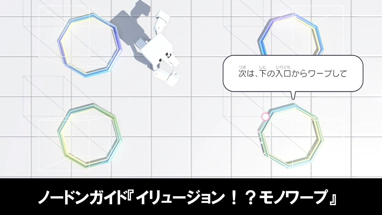 はじめてゲームプログラミングのノードンガイド『イリュージョン!?モノワープ』