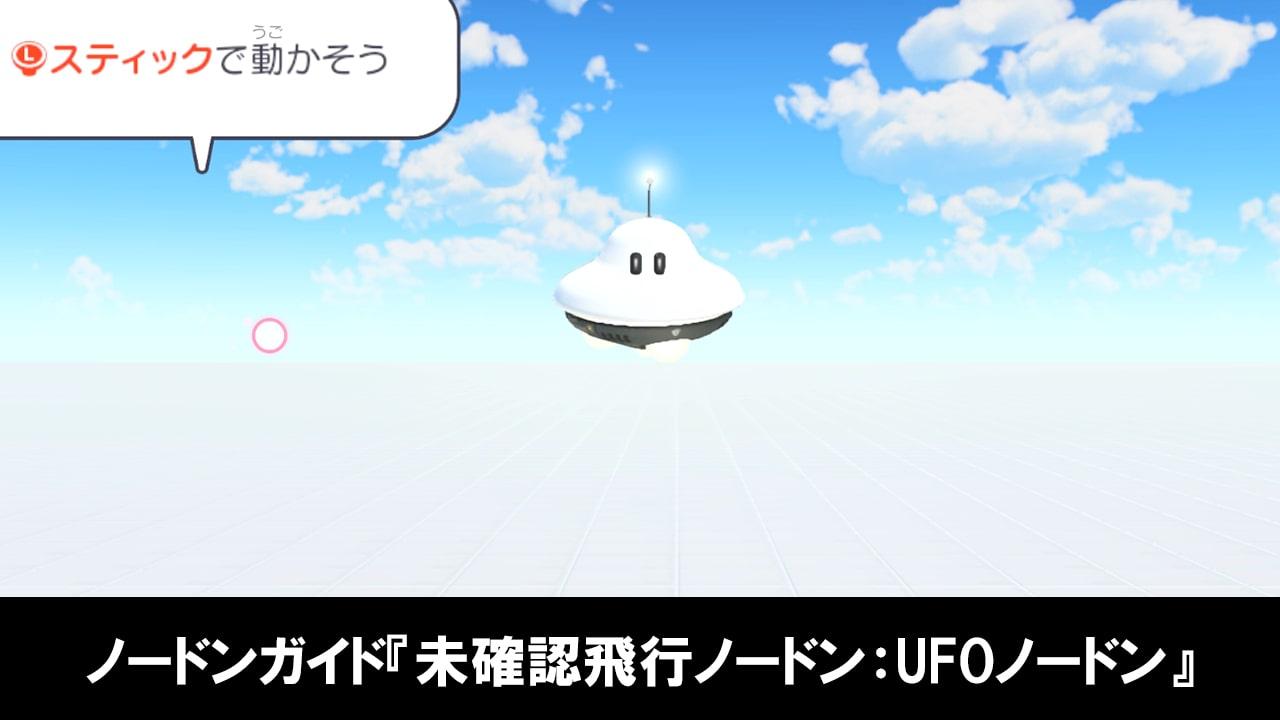 はじめてゲームプログラミングのノードンガイド『未確認飛行ノードン:UFOノードン』