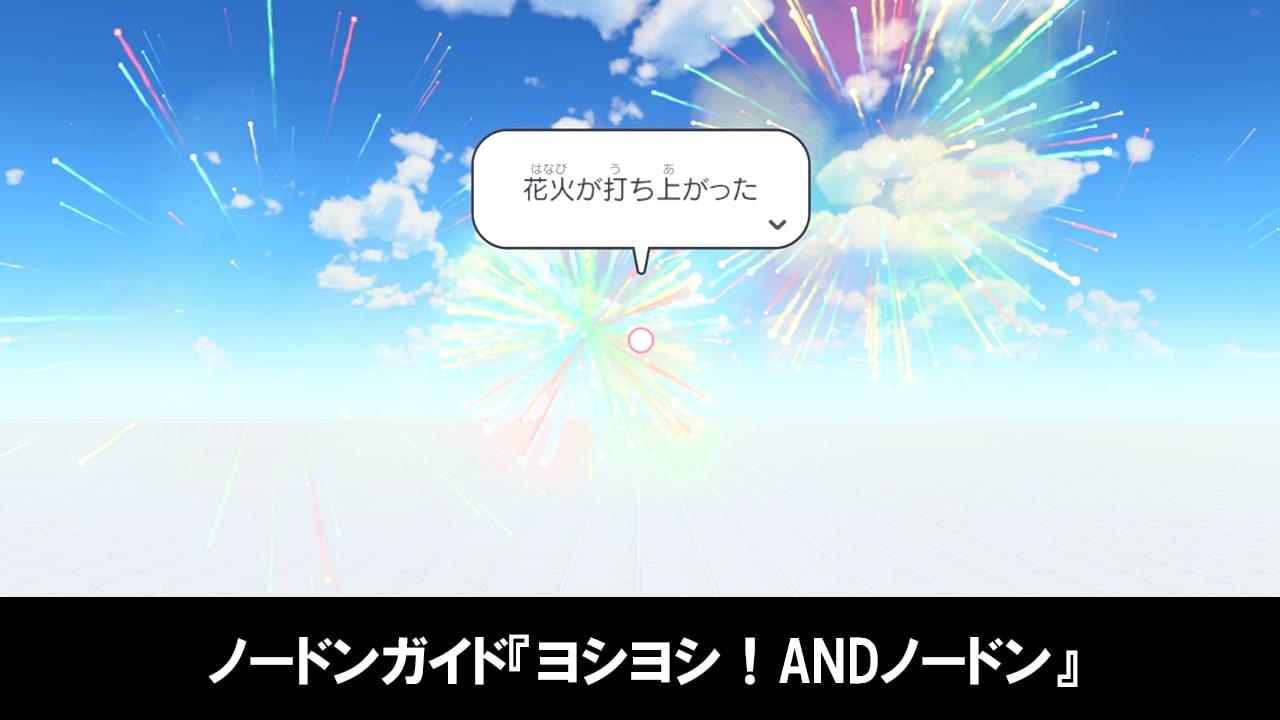 はじめてゲームプログラミングのノードンガイド『ヨシヨシ!ANDノードン』