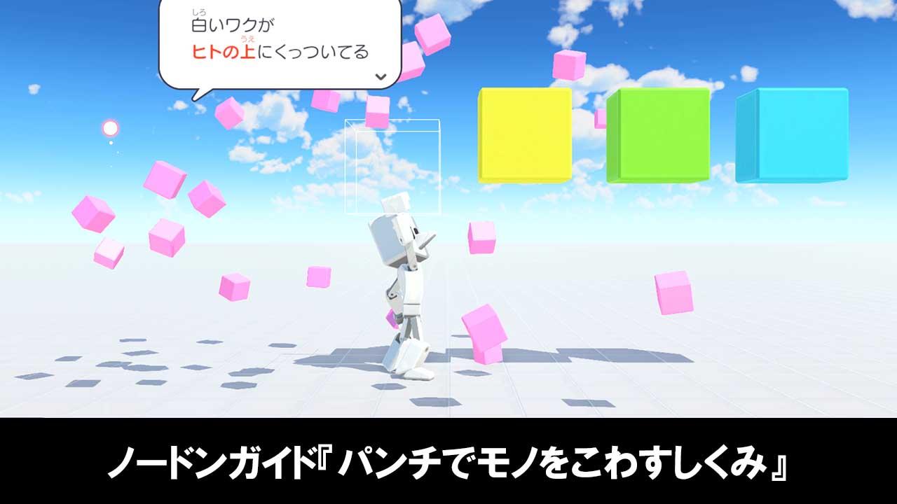 はじめてゲームプログラミングのノードンガイド『パンチでモノをこわすしくみ』