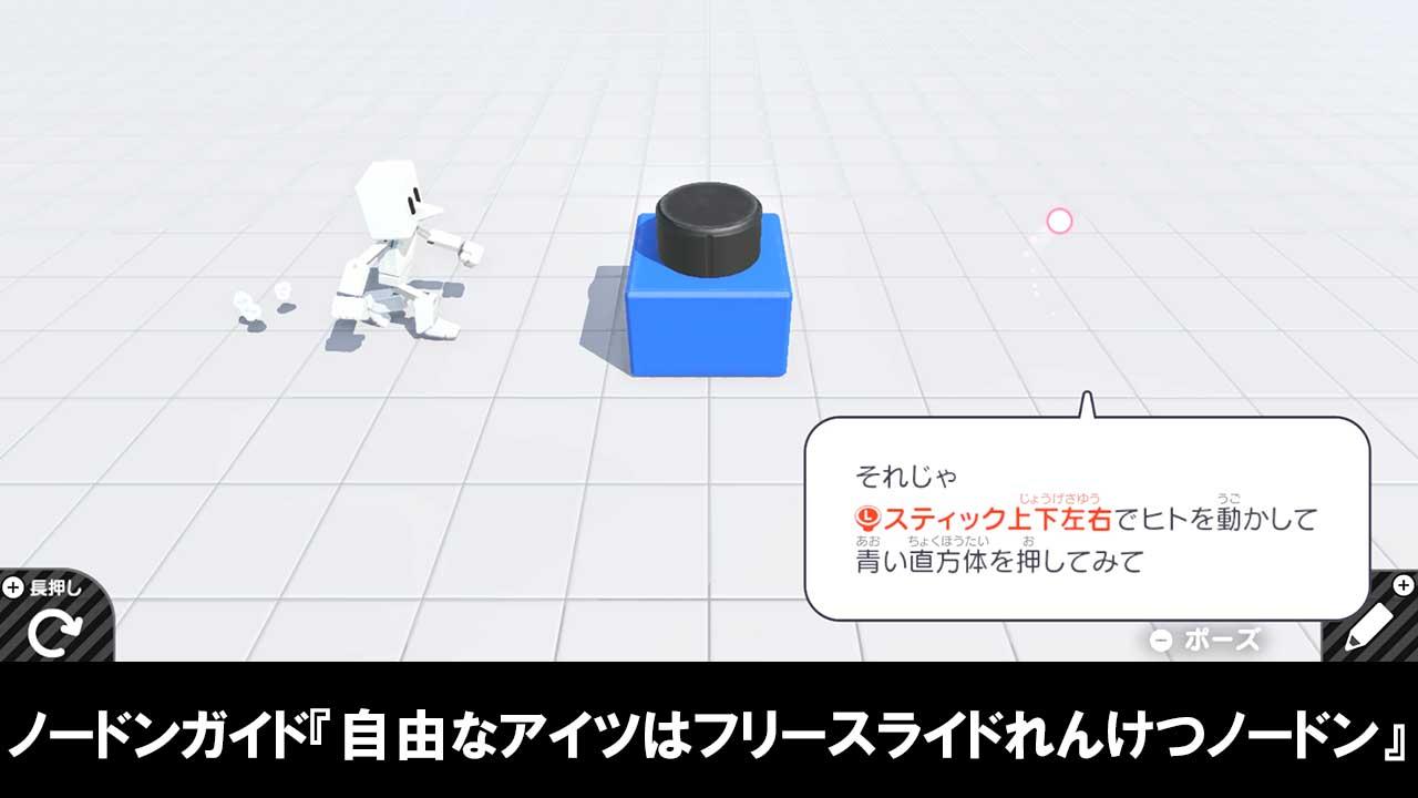 はじめてゲームプログラミングのノードンガイド『自由なアイツはフリースライドれんけつノードン』