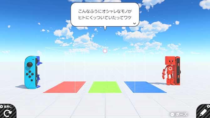 青いヒトと赤いヒトにJoy-Conが表示されてるシーン