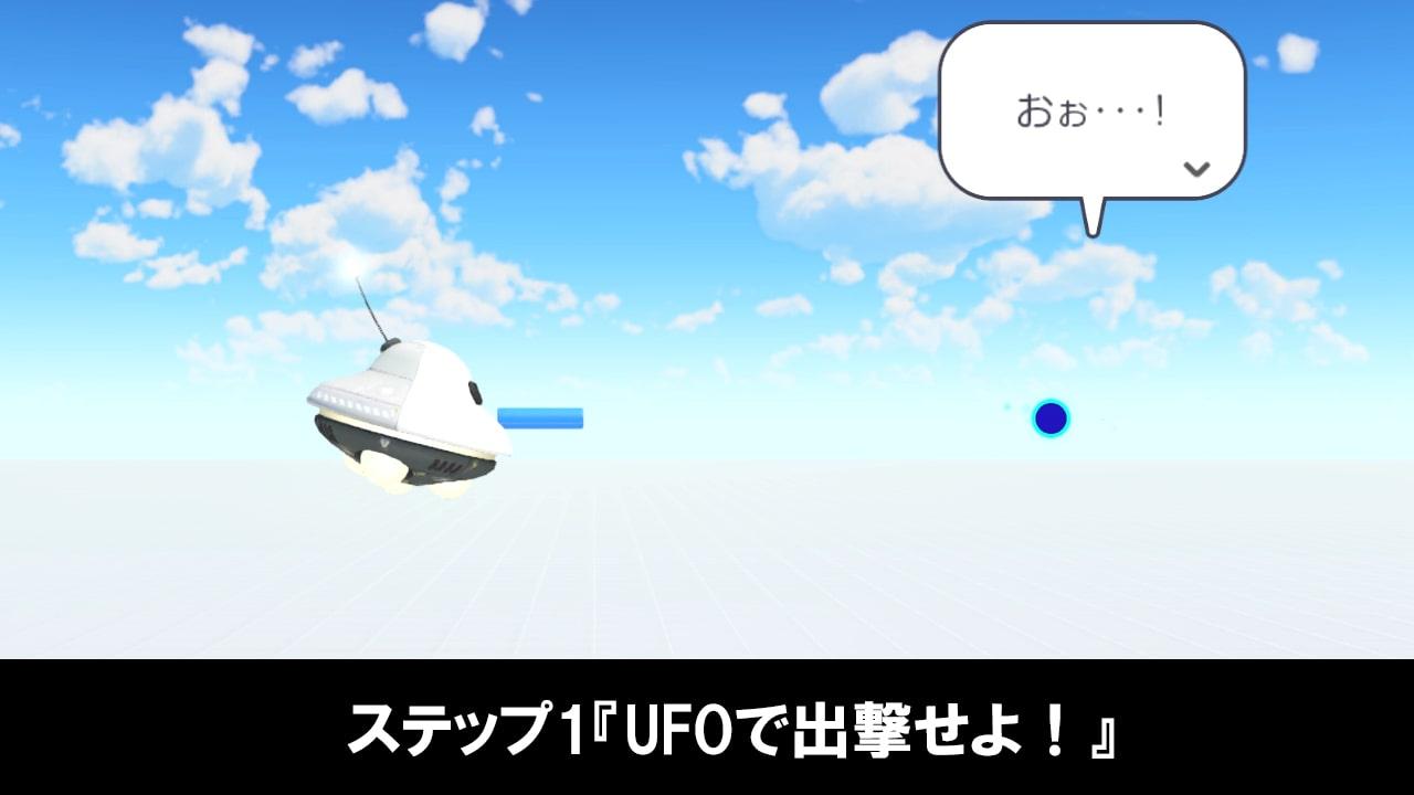 はじめてゲームプログラミングのステップ1『UFOで出撃せよ!』