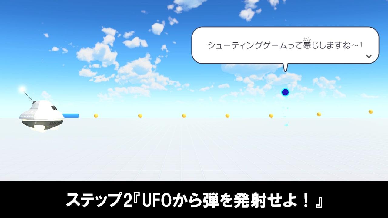 はじめてゲームプログラミングのステップ2『UFOから弾を発射せよ!』