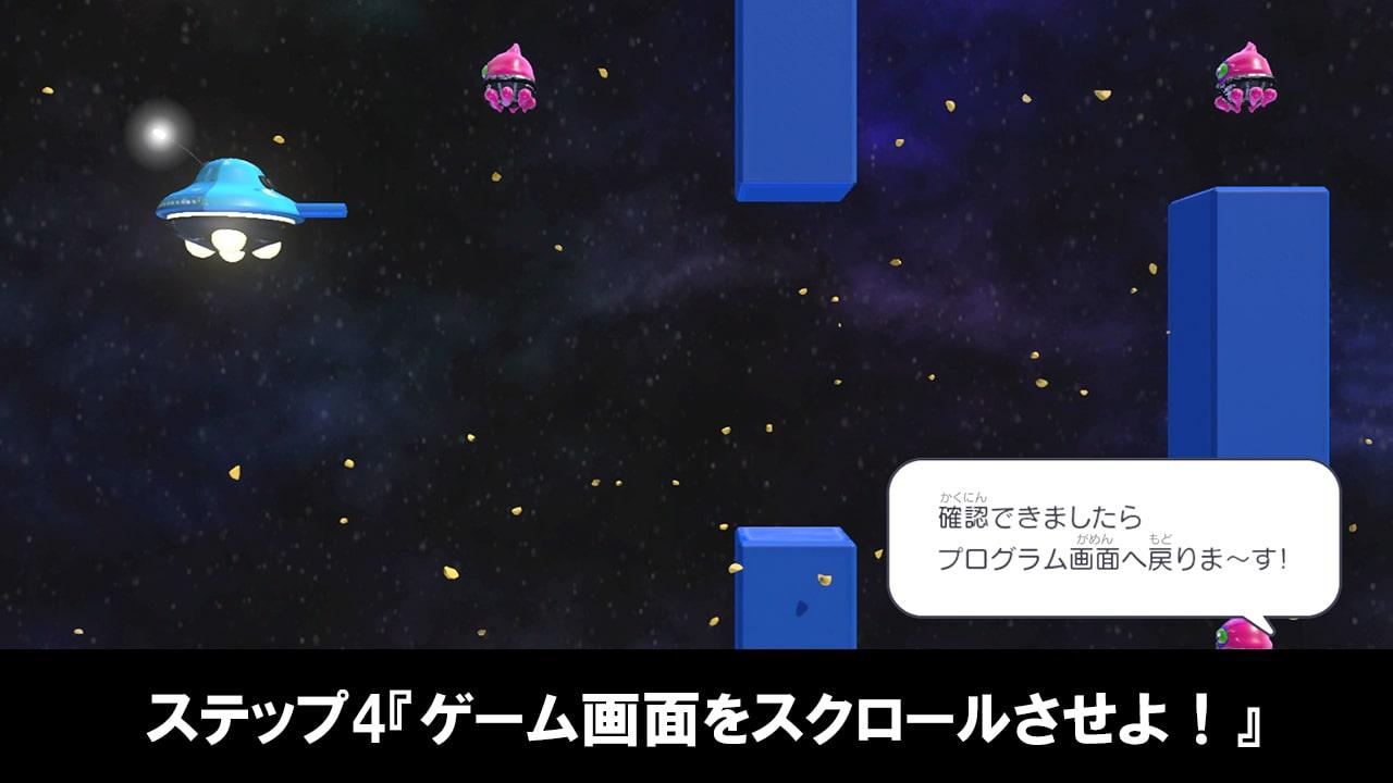 はじめてゲームプログラミングのステップ4『ゲーム画面をスクロールさせよ!』