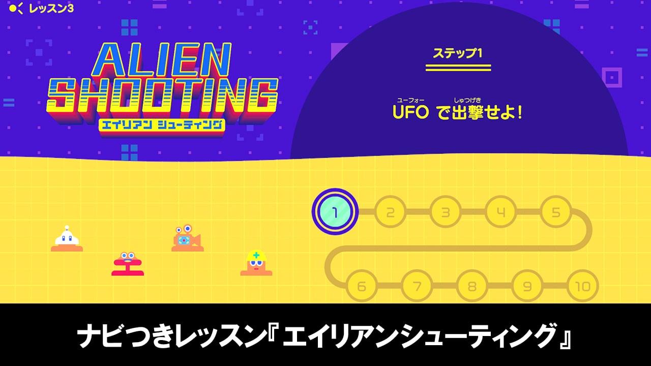 はじめてゲームプログラミングのナビつきレッスン『エイリアンシューティング』