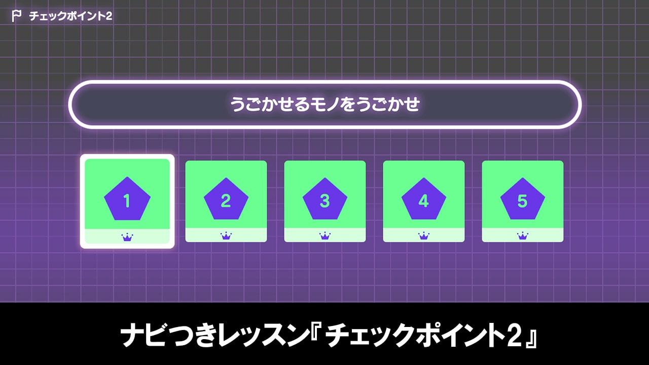 はじめてゲームプログラミングのナビつきレッスン『チェックポイント2』の攻略