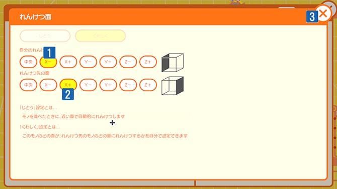 直方体ノードンの設定画面