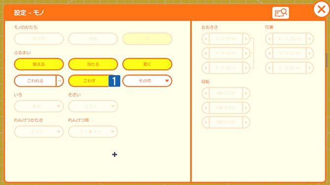 モノ『球』の設定画面