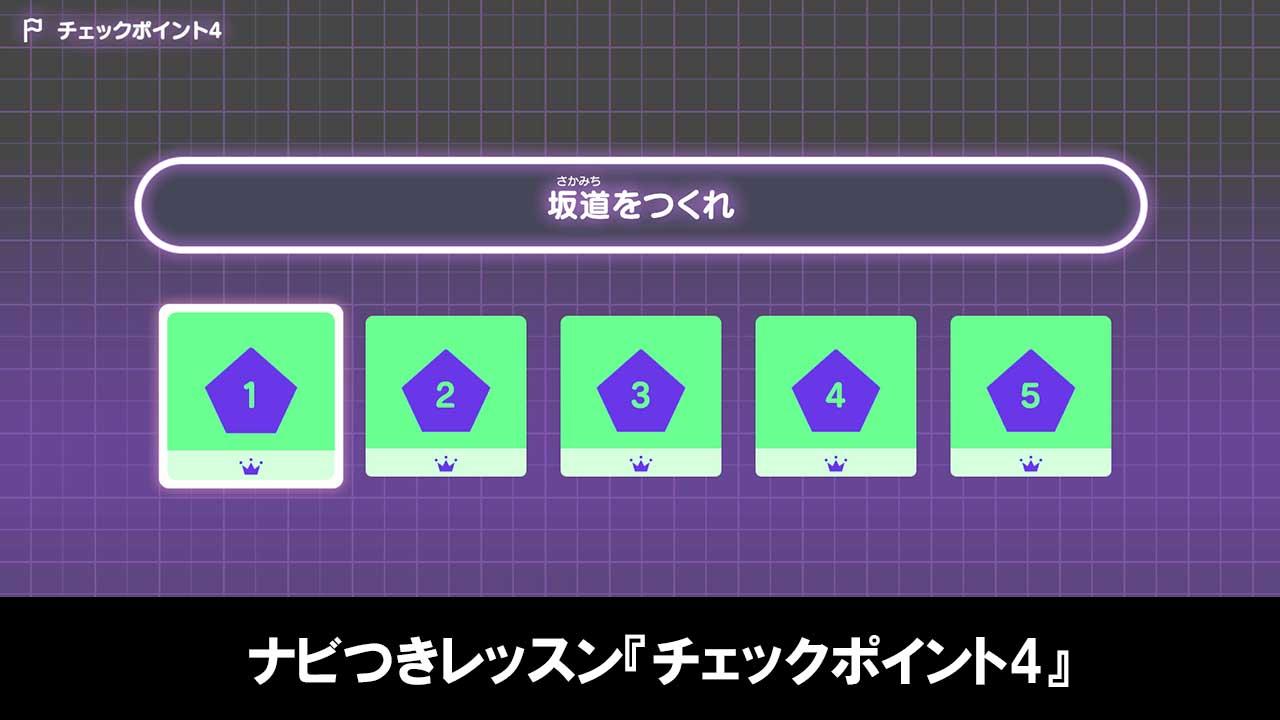 はじめてゲームプログラミングのナビつきレッスン『チェックポイント4』の攻略