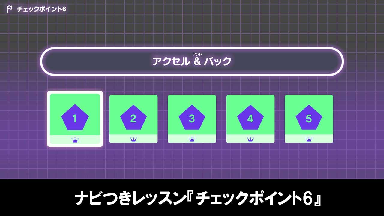 はじめてゲームプログラミングのナビつきレッスン『チェックポイント6』の攻略
