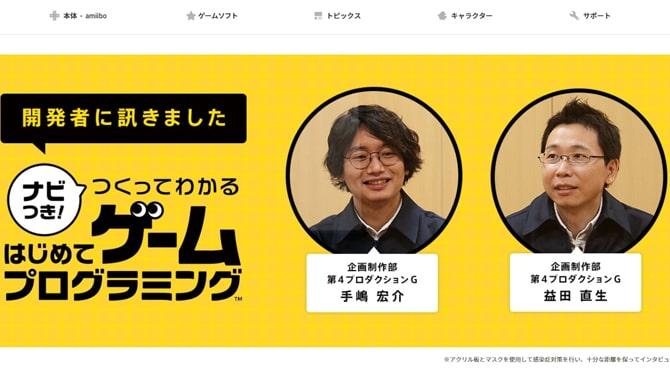 はじめてゲームプログラミングの開発の益田直生、手嶋宏介