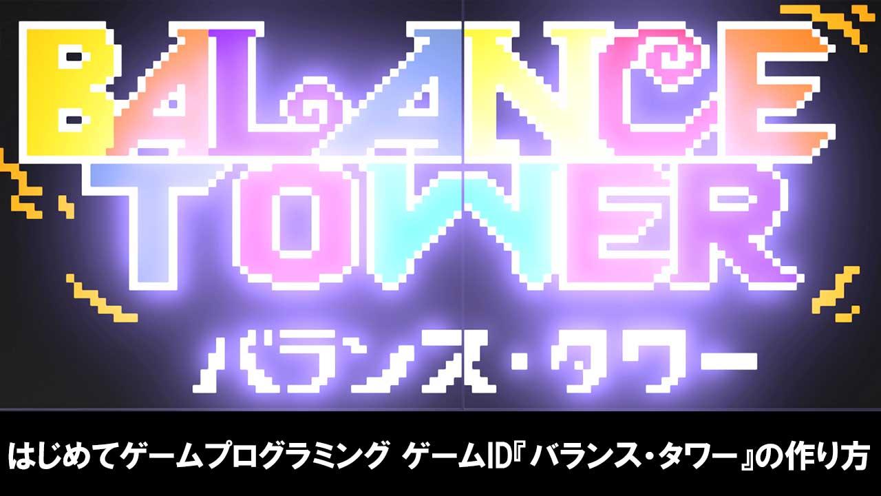 はじめてゲームプログラミングのゲームID『バランス・タワー』の作り方