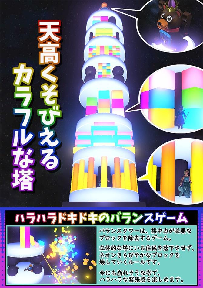はじめてゲームプログラミングのゲームID『バランス・タワー』のPR画像