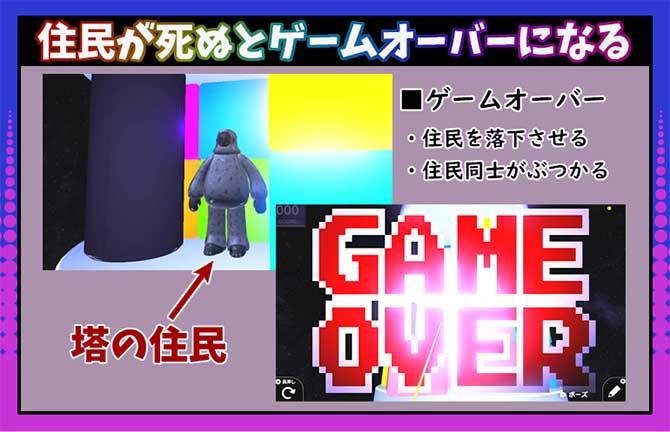 バランス・タワーの遊び方・住民が死ぬとゲームオーバーになる