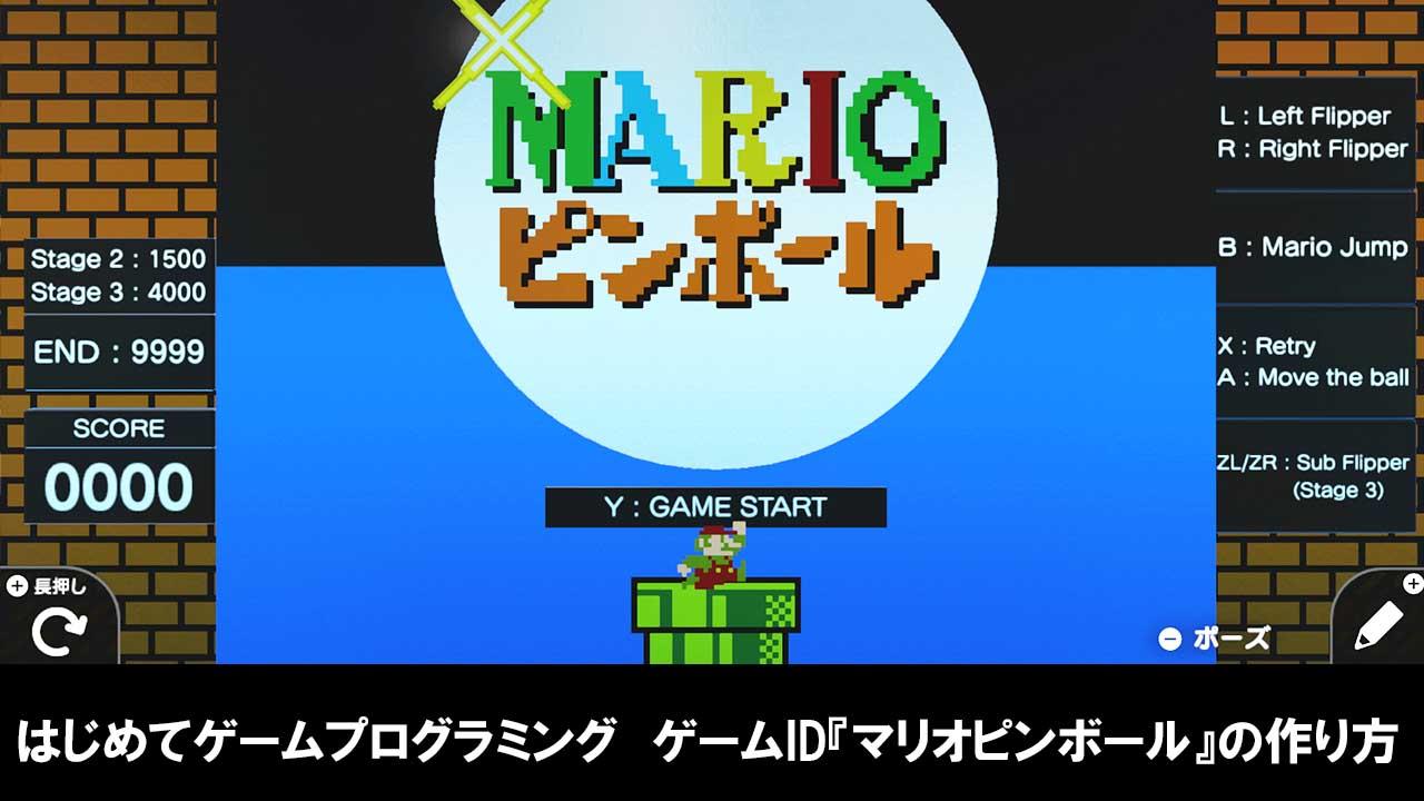 はじめてゲームプログラミングのゲームID『マリオピンボール』の作り方