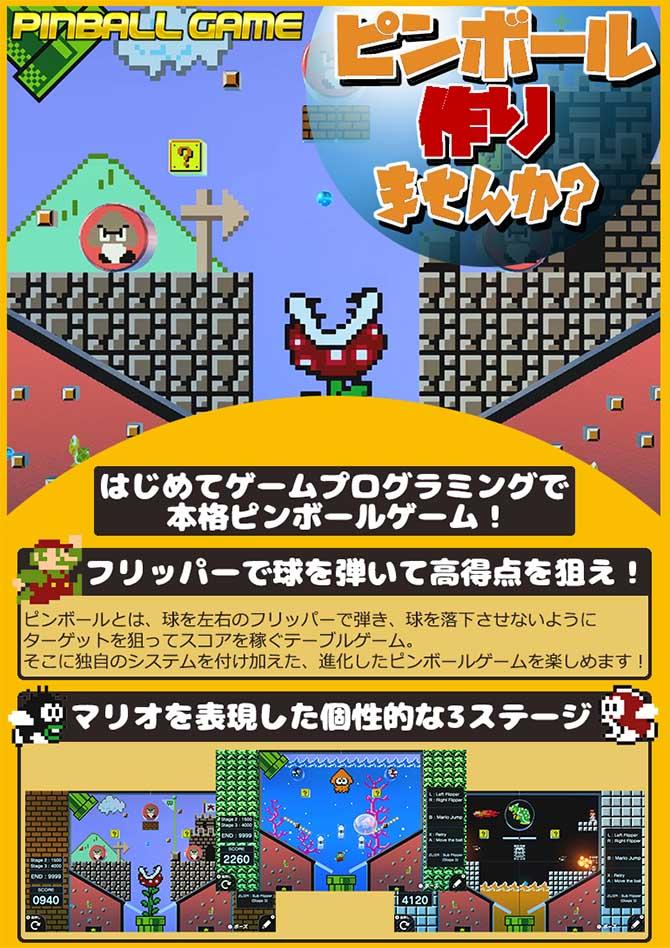 はじめてゲームプログラミングのゲームID『マリオピンボール』のPR画像