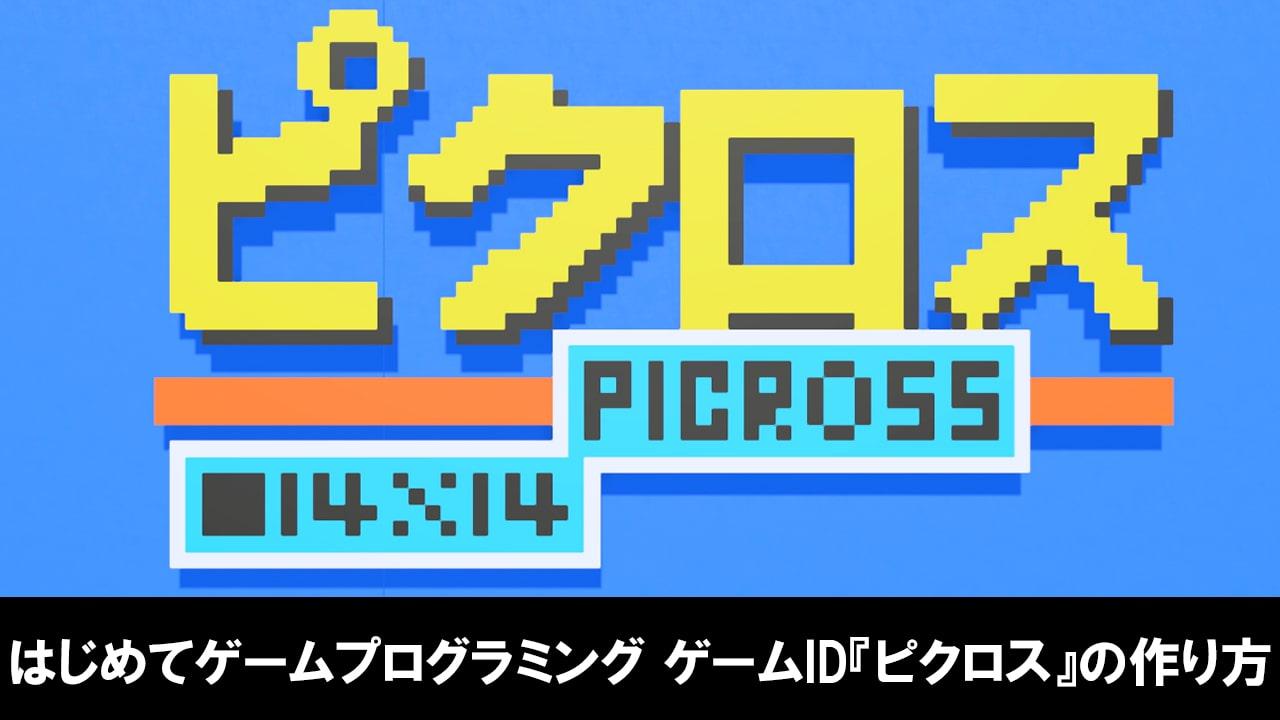 はじめてゲームプログラミングのゲームID『ピクロス』の作り方