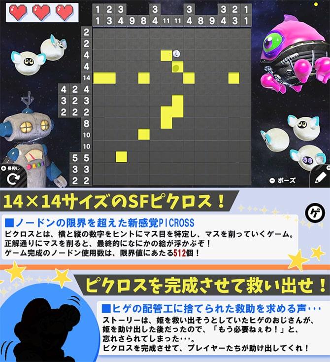 はじめてゲームプログラミングのゲームID『ピクロス』のPR画像