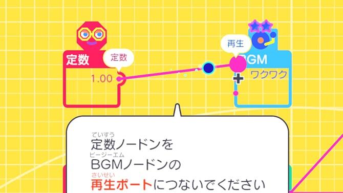 定数ノードンとBGMノードンを接続する様子