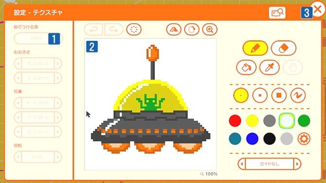 UFOのテクスチャを描く