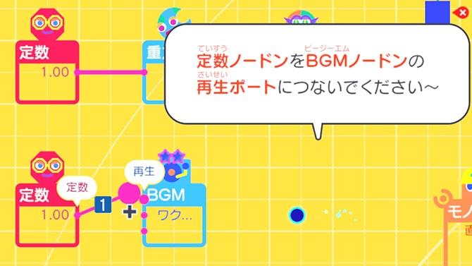 定数とBGMを繋ぐ様子
