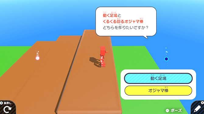 ステップ3の2つの選択肢の画面